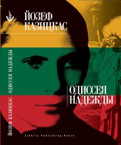 Front Cover of the Russian Edition of Odyssey of Hope
